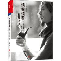 【二手旧书9成新】恨着恨着就爱上了 杜子建谬论集 杜子建北京联合出版公司 9787550234666