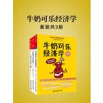 牛奶可乐经济学(套装共3册)