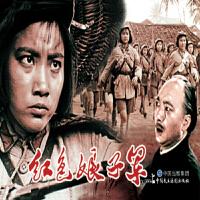 电影连环画-红色娘子军