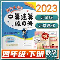 新版 2020春黄冈小状元口算速算练习册小学四年级数学下BS(北师版)同步教材 可搭配作业本达标卷