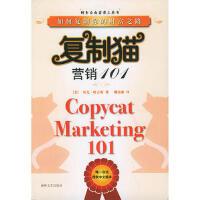 复制猫:营销101――如何复制你的财富之路,海峡文艺出版社,(美)哈吉斯 ,赖伟雄,