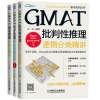 ChaseDream GMAT备考系列 GMAT批判性推理逻辑:逻辑分类精讲+GMAT句子改错:语法推理精讲+GMAT