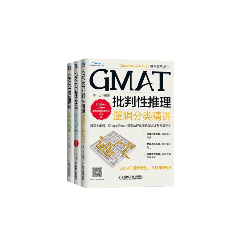 ChaseDream GMAT备考系列  GMAT批判性推理逻辑:逻辑分类精讲+GMAT句子改错:语法推理精讲+GMAT阅读理解:长难句精讲
