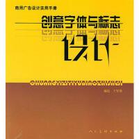 创意字体与标志设计 王军强著 9787102030128睿智启图书