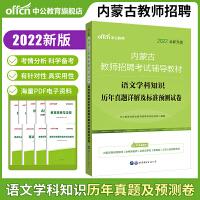 中公教育2021内蒙古教师招聘考试教材:语文学科知识历年真题详解及标准预测试卷