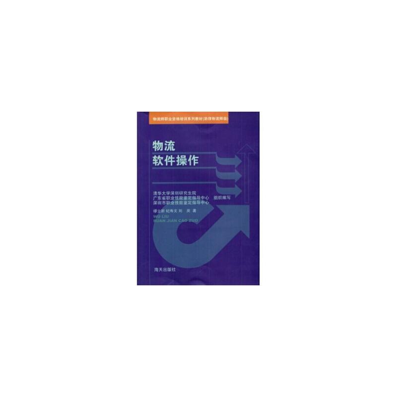 [二手旧书9成新],物流师职业资格培训系列教材:物流软件操作(助理物流师级),缪立新,纪寿文,刘庆,9787806549896,海天出版社
