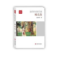 温亚军中短篇小说选:桃花落(中篇小说) 温亚军 9787517118428