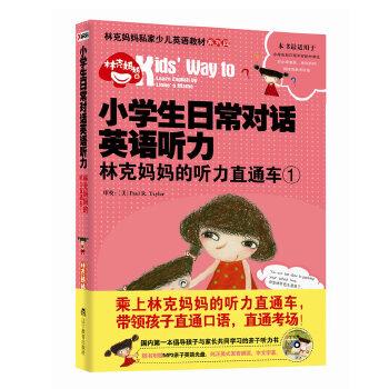 小学生日常对话英语听力:林克妈妈的听力直通车(pdf+txt+epub+azw3+mobi电子书在线阅读下载)