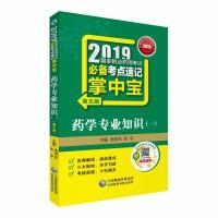 2019国家执业药师考试必备考点速记掌中宝 药学专业知识(一)(第五版)