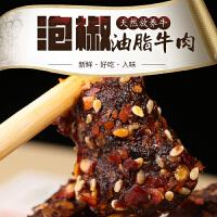 才者泡椒味油脂牛肉200g 云南特产内蒙古正宗风干牛肉干 包邮