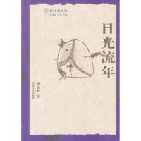 【二手旧书9成新】日光流年 林建法,王尧春风文艺出版社 9787531326687