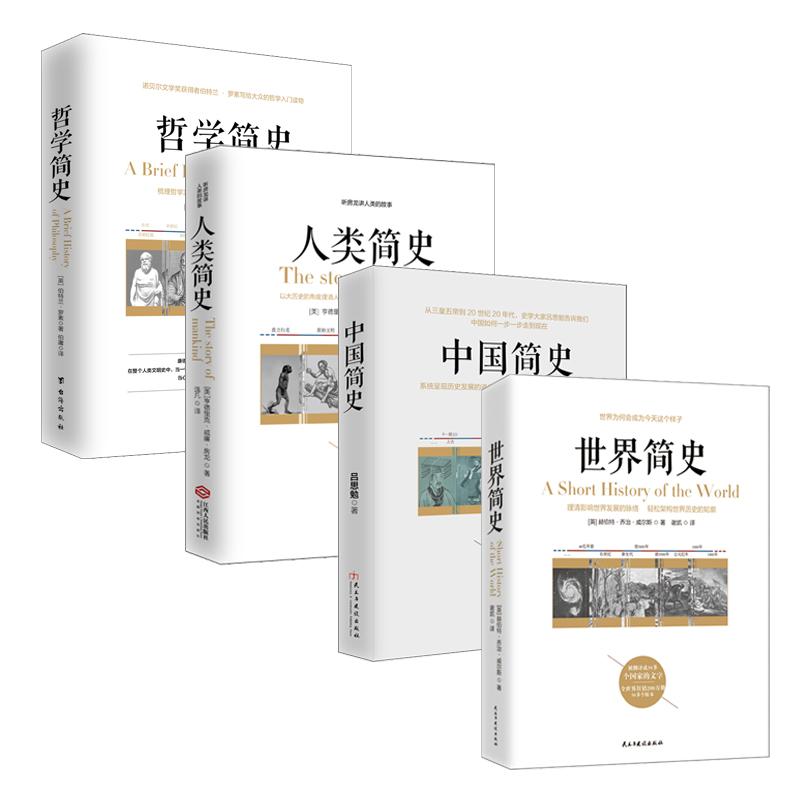 畅销套装18-四本书读懂世界简史、中国简史、人类简史、哲学简史(全四册)(世界简史+中国简史+人类简史+哲学简史)重磅四大简史入门好书,精美插图版,一套书读懂世界、中国、人类史、哲学史,告诉你世界为何发展成为今天这个样子,中国为何发展成为今天这个样子,人类为何发展成为今天这个样子,一本了解了解西方文化的入门书