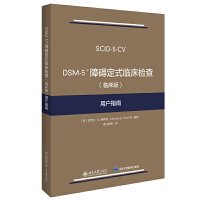 DSM-5 障碍定式临床检查(临床版)用户指南