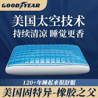 GOODYEAR固特异记忆枕悬浮枕凝胶枕颈椎枕头枕芯3D凝胶颗粒凝胶枕 记忆棉硅胶护颈枕头