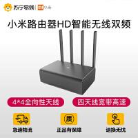 【苏宁易购】小米路由器HD智能无线双频家用四天线宽带高速