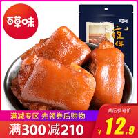 【百草味-香卤猪蹄150g】香辣/肉类零食特产熟食下酒菜 卤肉即食酱肘子