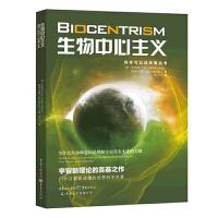 科学可以这样看丛书:生物中心主义