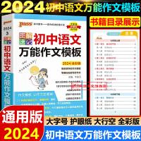 图解速记初中语文*作文模板2022全彩版PASS绿卡图书初一初二初三作文素材七八九年级写作模板范文 中学生作文素材