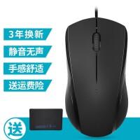 S8 有线鼠标 (鼠标静音无声游戏家用办公 usb光电无线 台式机笔记本电脑)