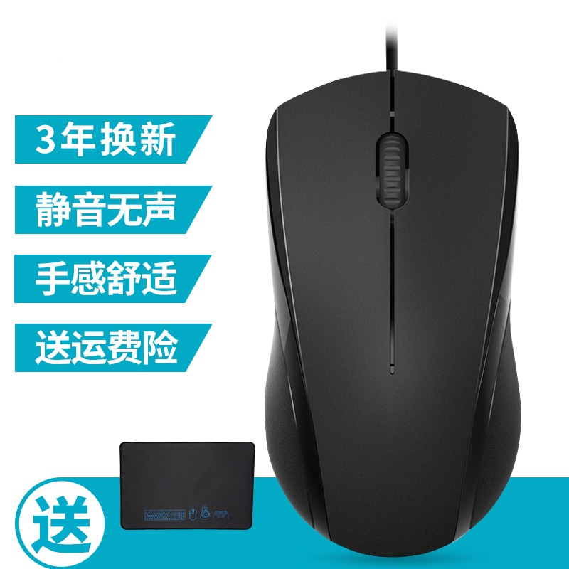 S8 有线鼠标 (鼠标静音无声游戏家用办公 usb光电无线 台式机笔记本电脑) 稳定操控36个月换新