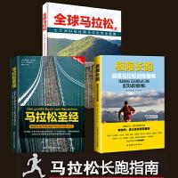 正版3册 马拉松 +马拉松圣经+极限长跑 马拉松训练指南 马拉松赛事特点注意 专业跑步技术力量拉伸训练 健身提升指导书