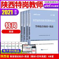 中公教育2021陕西省特岗教师招聘考试:教育理论知识+英语(教材+历年真题标准预测)(中小学)4本套