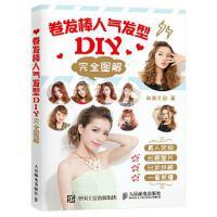 【新�A��店】卷�l棒人�獍l型DIY完全�D解尚美文��人民�]�出版社9787115454959