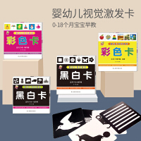 黑白卡片婴幼儿早教视觉激发闪卡全套4册0-2岁宝宝彩色追视卡亲子益智玩具0-3-6-12-18个月幼儿童看图识图卡片左右