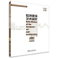 欧洲建筑艺术简史 高等院校环境艺术设计专业系列教材