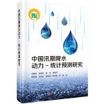 中国汛期降水动力-统计预测研究