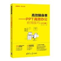 《高效随身查――PPT高效办公应用技巧(2016版)》