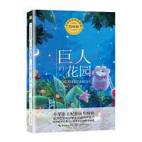 巨人的花园(统编小学语文教科书同步阅读书系)