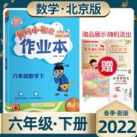 新版2021春黄冈小状元作业本六年级/6年级数学下册BJ(北京课改版)龙门书局