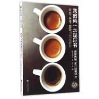 我的**本咖啡书(烘豆手冲萃取的完全解析)
