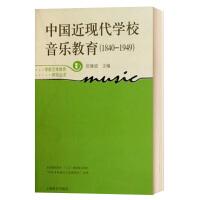 中国近现代学校音乐教育 1840-1949 学校艺术教育研究丛书音乐教育 音乐图书 国内艺术教育经验研究