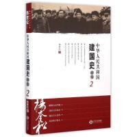 中华人民共和国建国史研究2 杨奎松
