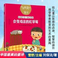 中国最美的童诗:会变戏法的红草莓