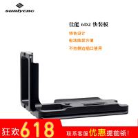 佳能6D2 L型快装板 6d2云台三脚架竖拍板快拆板 相机配件