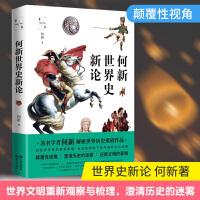 现代:何新世界史新论(何新文选)
