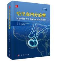 哈里森内分泌学(中文翻译版 原书第3版)