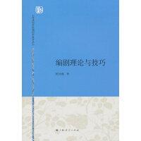 编剧理论与技巧(上海戏剧学院编剧学教材丛书)
