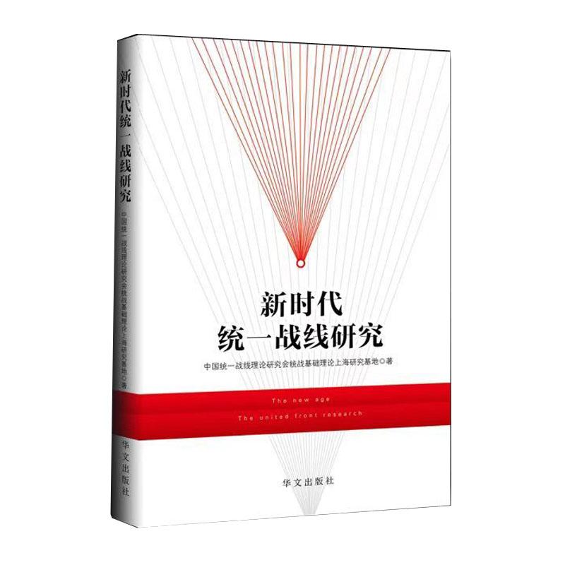 新时代统一战线研究 对中国进入新时代后统战工作面临更多新课题新挑战的*理论研究成果
