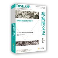 疾病图文史:影响世界历史的7000年(彩色平装修订版)