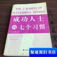 【旧书二手书9成新】成功人士的七个习惯 /王志刚 中国华侨出版社