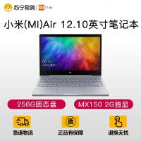 【苏宁易购】小米(MI)Air 13.3英寸笔记本电脑(i5-7200U 8G 256G SSD MX150 2G独显