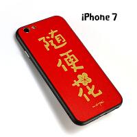 潮牌赚他一个亿苹果7手机壳创意男iphone7plus保护套全包潮 7 4.7寸 随便花软边
