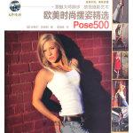 欧美时尚摆姿精选Pose500