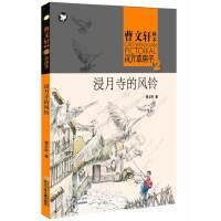 曹文轩画本――草房子・浸月寺的风铃