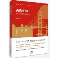 再造优势:中山十年经济的观察与思考