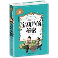 宝葫芦的秘密 彩图注音版 小学生一二三年级6-7-8-9岁课外阅读书籍必读世界经典儿童文学少儿名著童话故事书